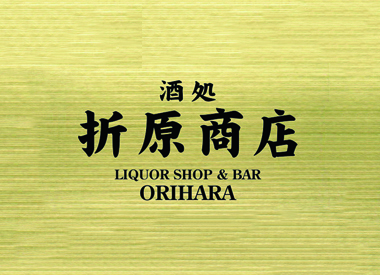 Orihara Liquor Shop & Bar